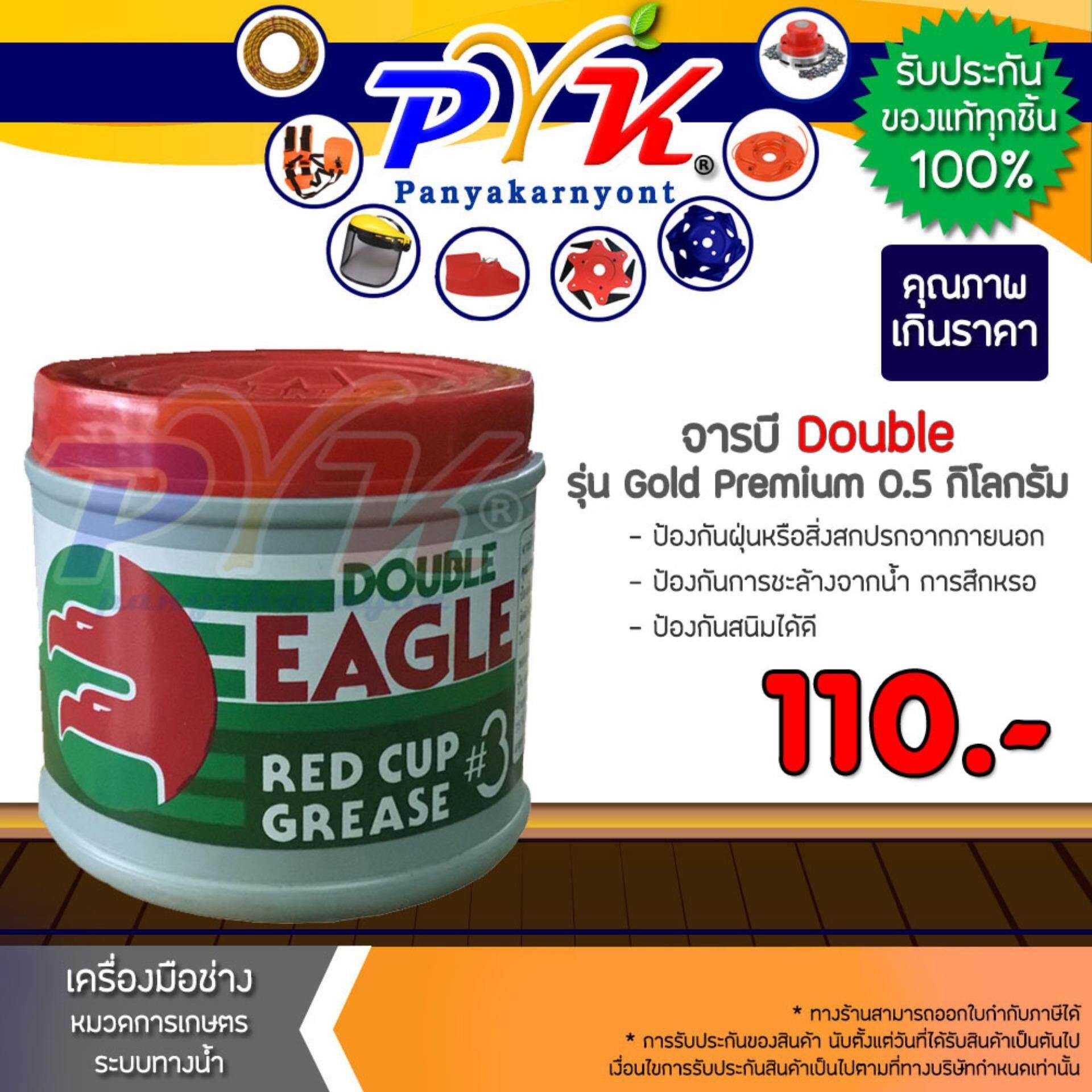 จารบี Double Eagle 0.5 กิโล รุ่นที่นิยมใช้กัน