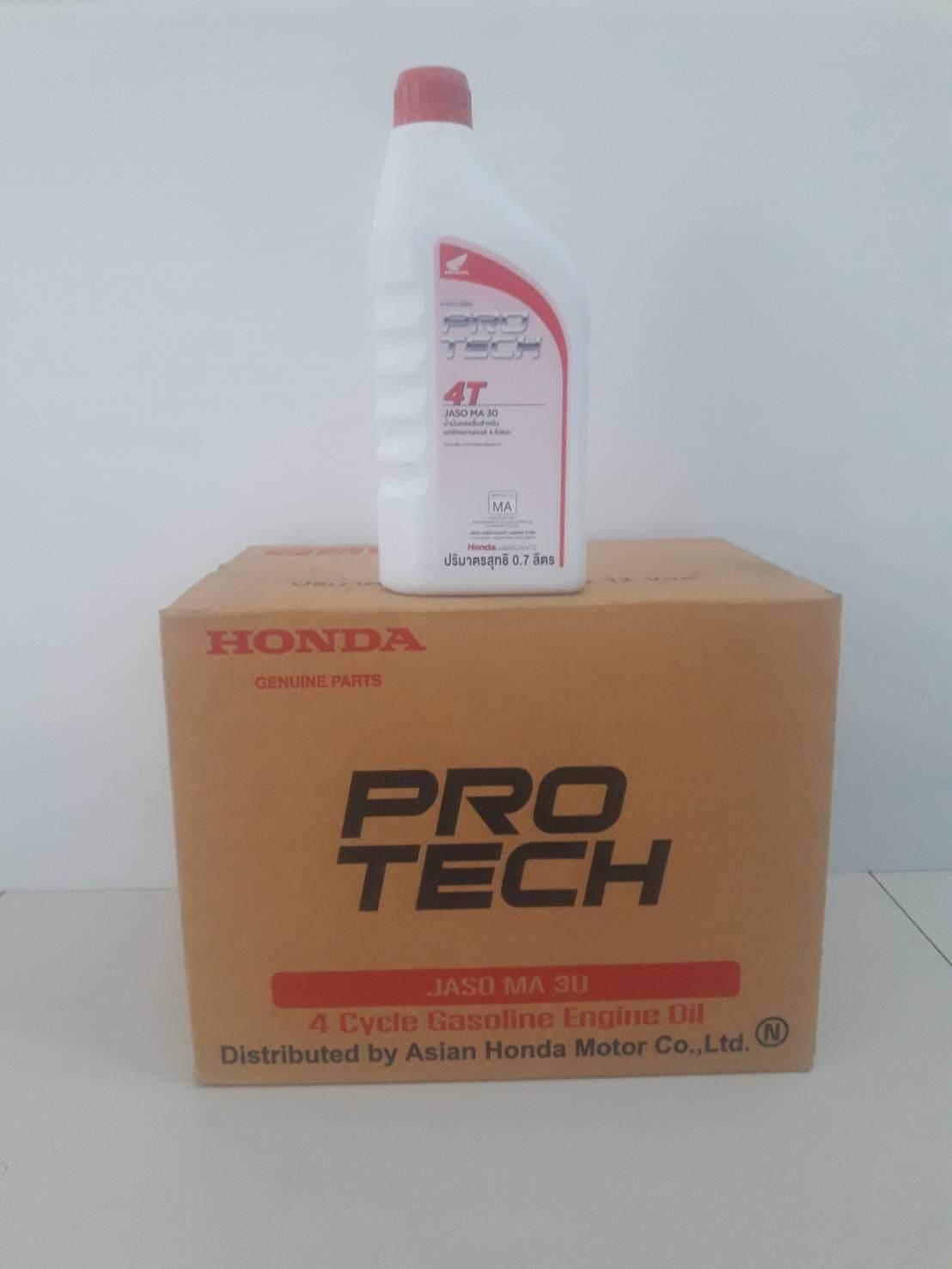 น้ำมันเครื่อง 4t Honda 0.7 ลิตร ,1 ลัง (12 กระป๋อง) , น้ำมัน รถ มอเตอร์ไซค์ ยกลัง ฝาแดง.