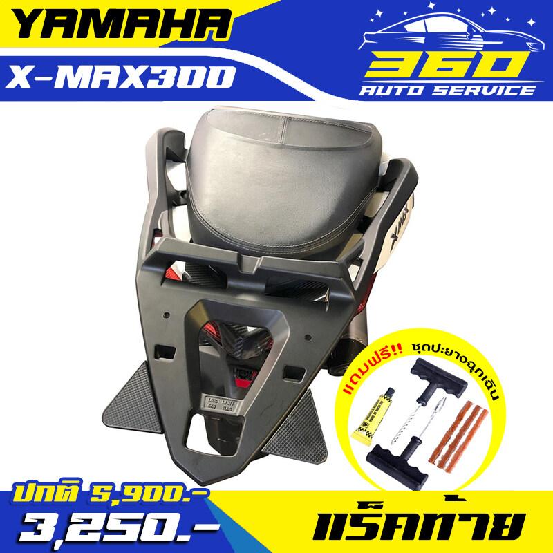 X-MAX แร็คท้าย ตรงรุ่น YAMAHA Xmax300 งานอลูมิเนียม แข็งแรงทนทาน ใช้งานได้ระยะยาว