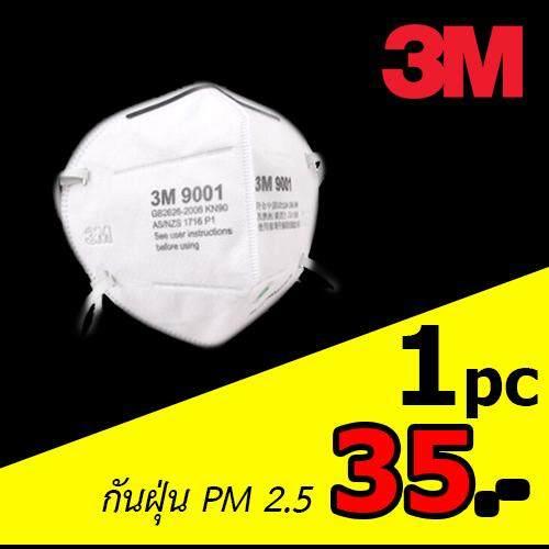 หน้ากาก 3m 9001 กันฝุ่น Pm 2.5 แท้ By Nuxe Shop.