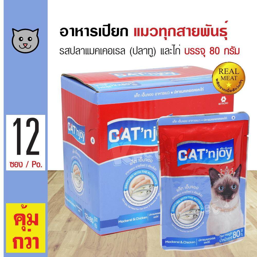 Cat N Joy Pouch อาหารเปียกแมว รสแมคเคอเรล (ปลาทู) และไก่ สำหรับแมว 2 เดือนขึ้นไป (80 กรัม/ซอง) X 12 ซอง By Kpet.