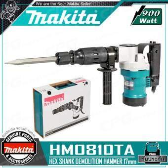 MAKITA เครื่องสกัดไฟฟ้า แย็กไฟฟ้า ขนาด 17มม.(900วัตต์) รุ่น HM0810TA ++รุ่นหม้อลม ทน ต้นตำหรับ++