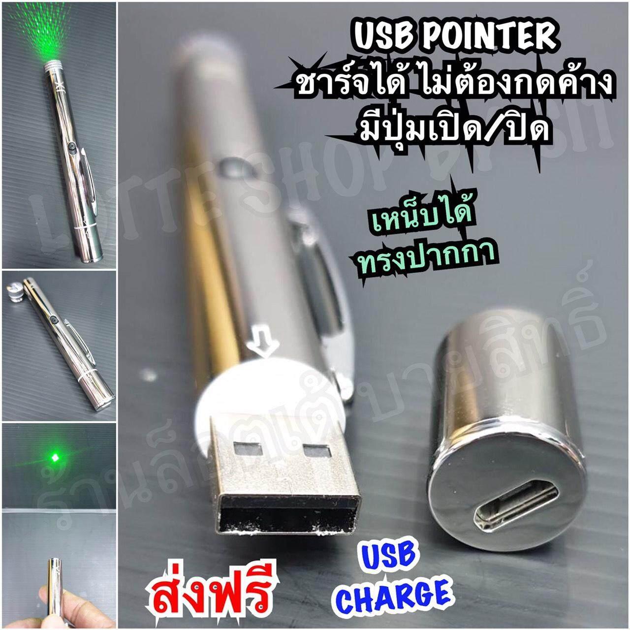 ปากกาเลเซอร์ Laser Pointer แสงสีเขียว ยิงแสงกระจายหลายแบบหรือแปลงเป็นแสงตรงได้ รุ่นชาร์จไฟในตัว มีปุ่มเปิดปิดไม่ต้องกดค้าง ขนาดยาว 12.5ซม.(สีเงิน).
