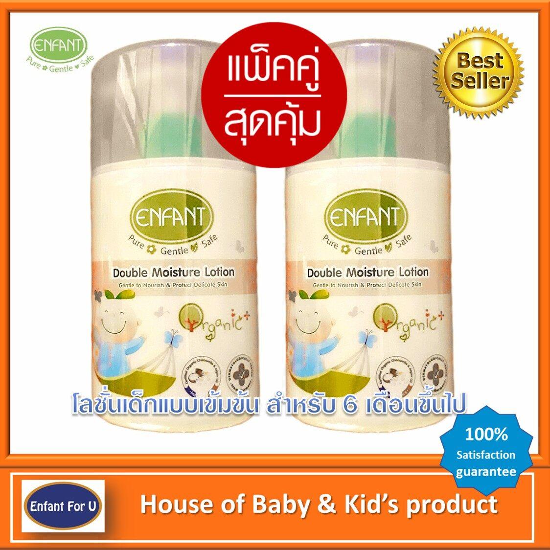 โปรโมชั่น สุดคุ้ม โลชั่นเด็ก อองฟอง ออกานิค แพ็คคู่ Enfant organic double moisture lotion