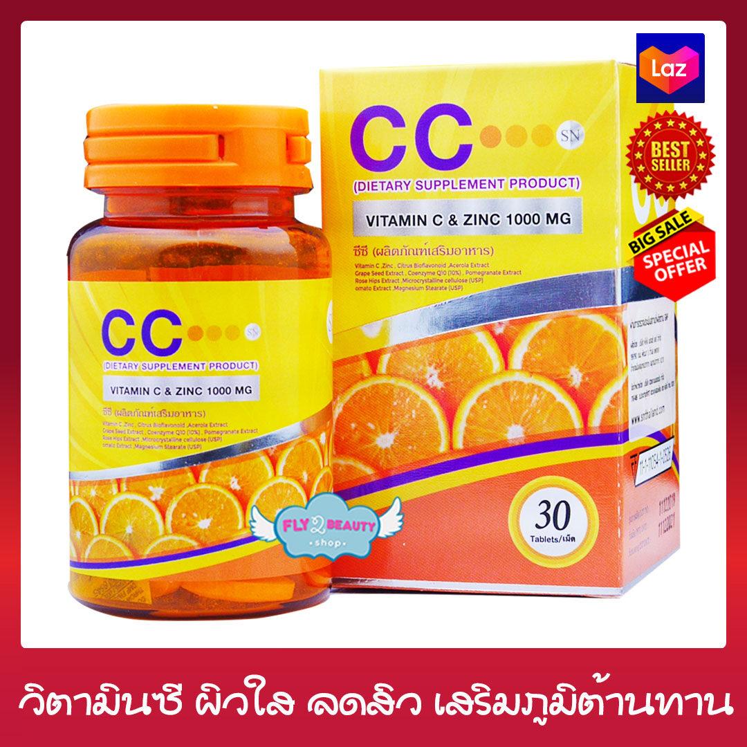 Cc Vitamin C Plus Zinc ซีซี วิตามินซี พลัส ซิงค์ 1000 มก. ( ขนาด 30 เม็ด X 1 กล่อง) อาหารเสริม วิตามินซี.