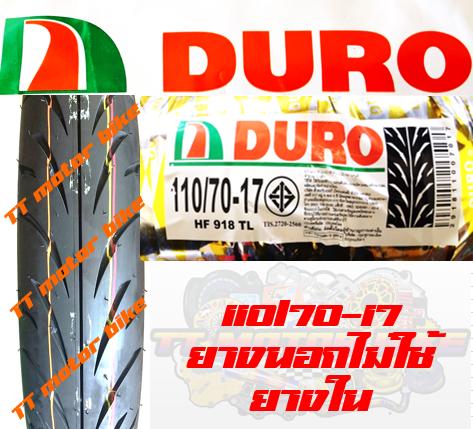 ยางนอก 110/70-17 Duro ไม่่ใช้ยางใน Hf918tl ยี่ห้อ ดูโร่ สำหรับรถ Cbr,m-Slaz,r15,r3 และทั่วไป.