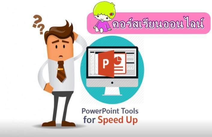 คอร์ส เรียน Powerpoint Tools For Speed Up ดูที่ไหนก็ได้ ดูซ้ำกี่รอบก็ได้ ตลอดชีพ By Non Branl).