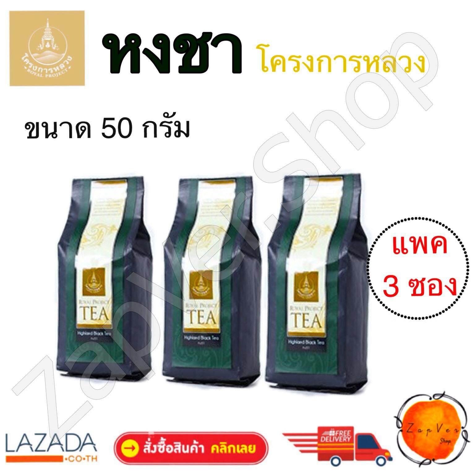 ชา หงชา ชาดำ ซา โครงการหลวง ใบชา ออร์แกนิค แท้ 100% ขนาด 50 กรัม แพค 3 ซองชาจีน Black Tea Highland Black Tea Product Of Royal Project Foundation Organic Thailand  Tea Chinese Tea 50 G..
