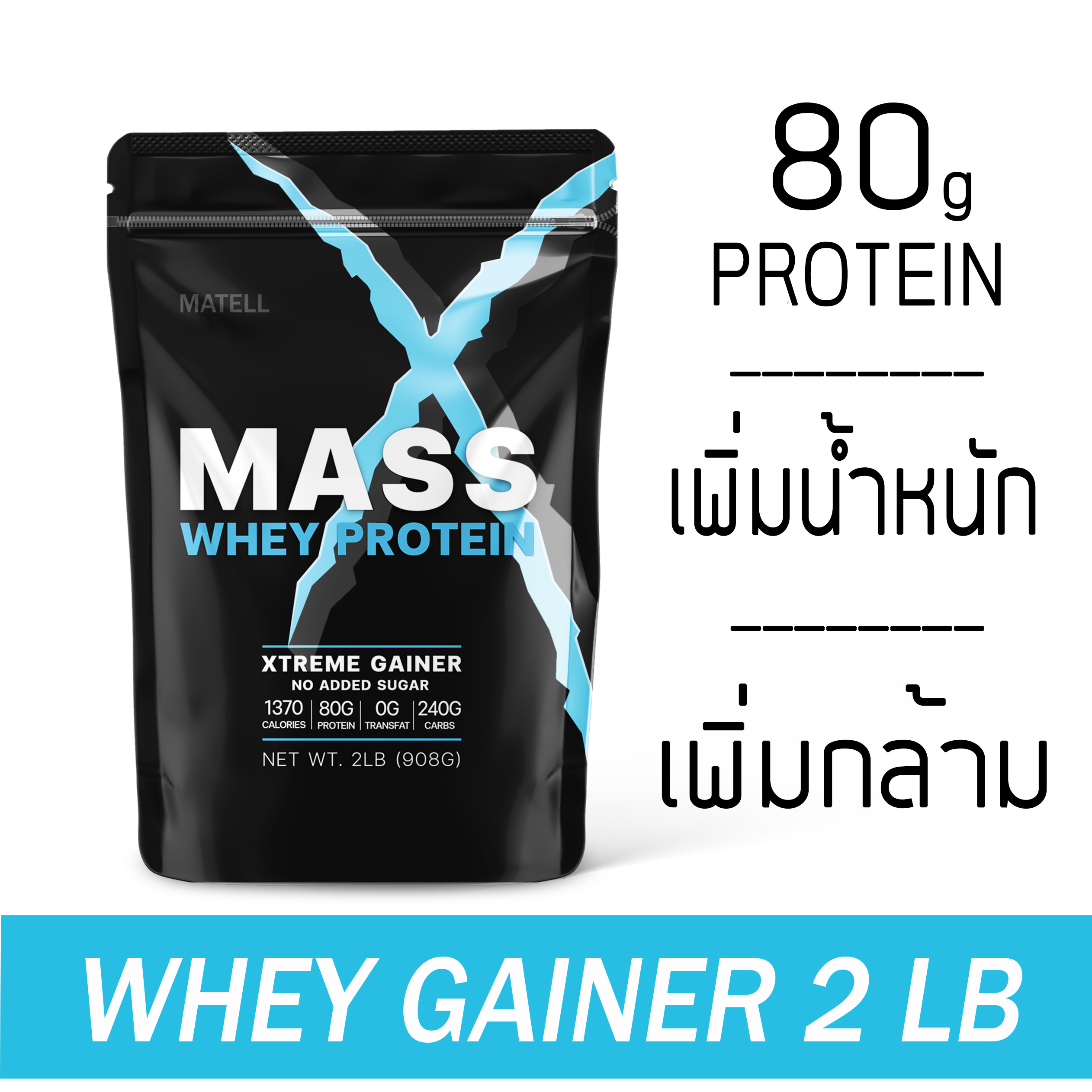 Matell Mass Whey Protein Gainer 2 Lb แมส เวย์ โปรตีน 2ปอนด์ หรือ 908กรัม (non Soyซอย) เพิ่มน้ำหนัก + เพิ่มกล้ามเนื้อ.