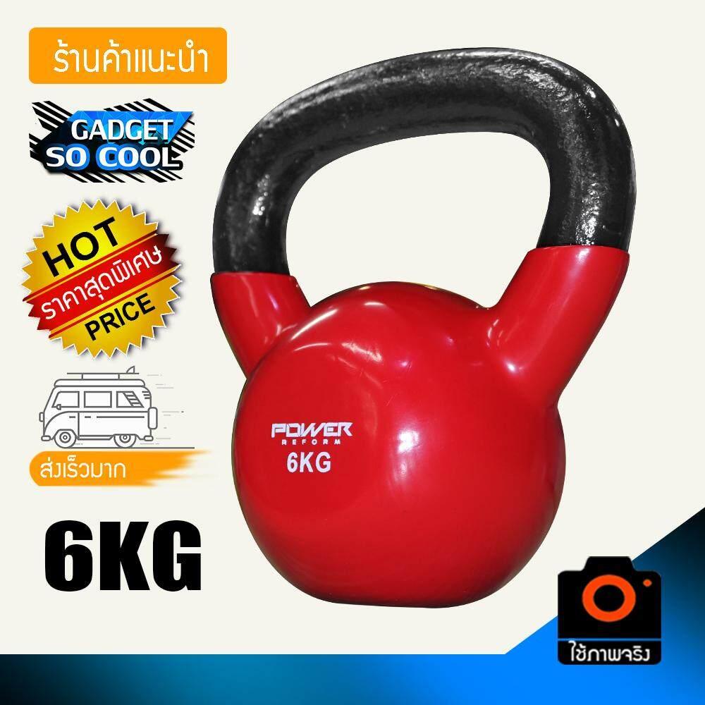 Power Reform เคตเทิลเบล Kettlebell ลูกตุ้มยกน้ำหนัก ดัมเบลหูหิ้ว ยกน้ำหนัก สีแดง 6 กิโลกรัม Kettlebell 6 Kg. By Gadget So Cool.