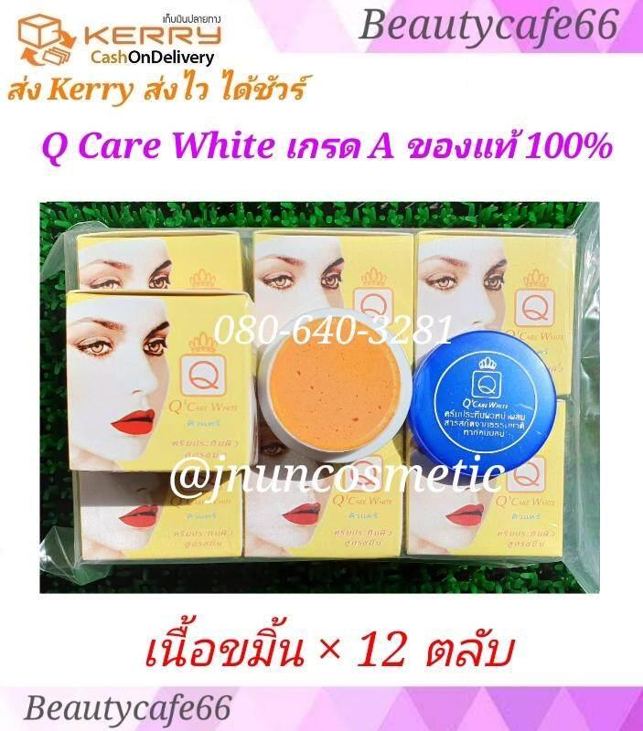 (เนื้อขมิ้น × 12 ตลับ) Q Care White ครีม คิวแคร์ ไวท์ กล่องเหลือง 5 G. เกรด A ของแท้ 100% ครีมขมิ้น ลดสิว ลดรอยดำ รอยแดงจากสิว ลดฝ้า กระ.