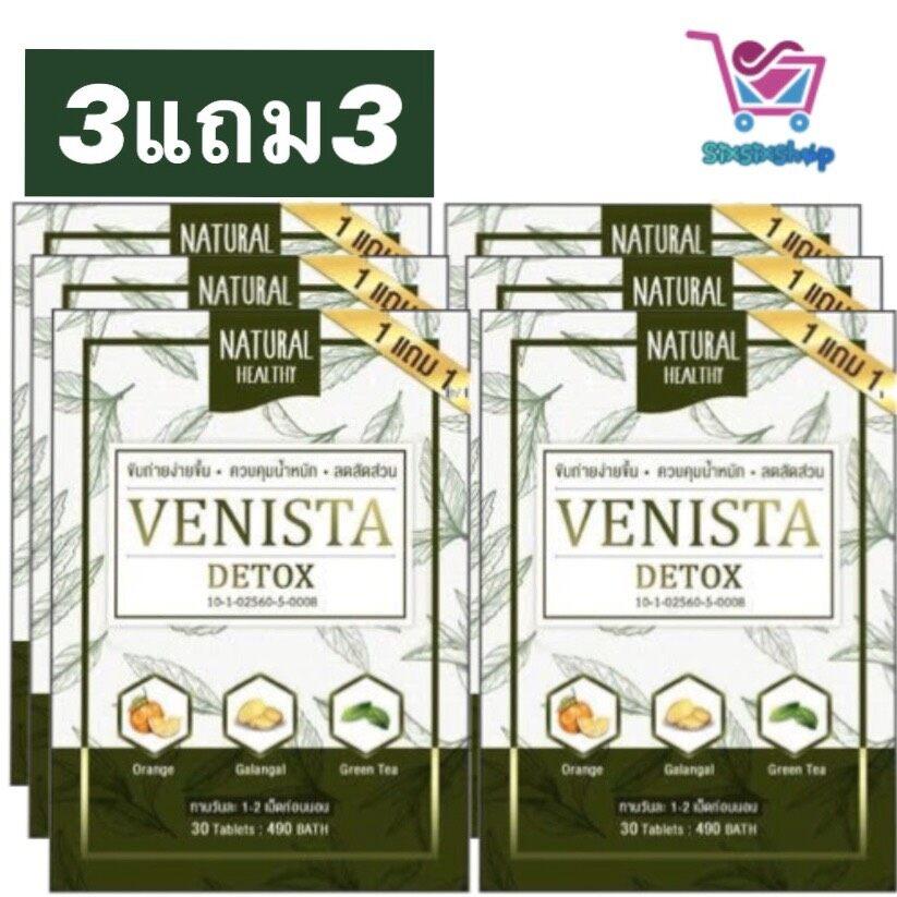 (ของแท้/พร้อมส่ง3แถม3) Exp02/2565 Venista Detox เวนิสต้า ดีทอกซ์ หน้าท้องแบนราบ ลดพุง Venista Detox พุงยุบ หุ่นสวยขับถ่ายง่าย.