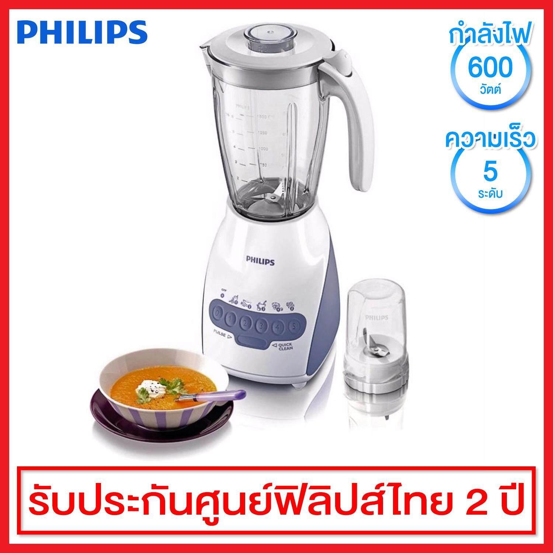 Philips เครื่องปั่นน้ำผลไม้ กำลังไฟ 600 วัตต์ รุ่น HR2115/02