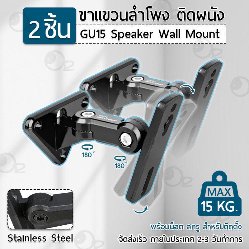 2 ชิ้น - วัสดุ Stainless Steel อย่างดี ขาแขวนลำโพง แบบติดผนัง รับน้ำหนักได้ 15กก. มาพร้อมอุปกรณ์ติดตั้ง แข็งแรงมาก ขายึดลำโพง ที่แขวนลำโพง.