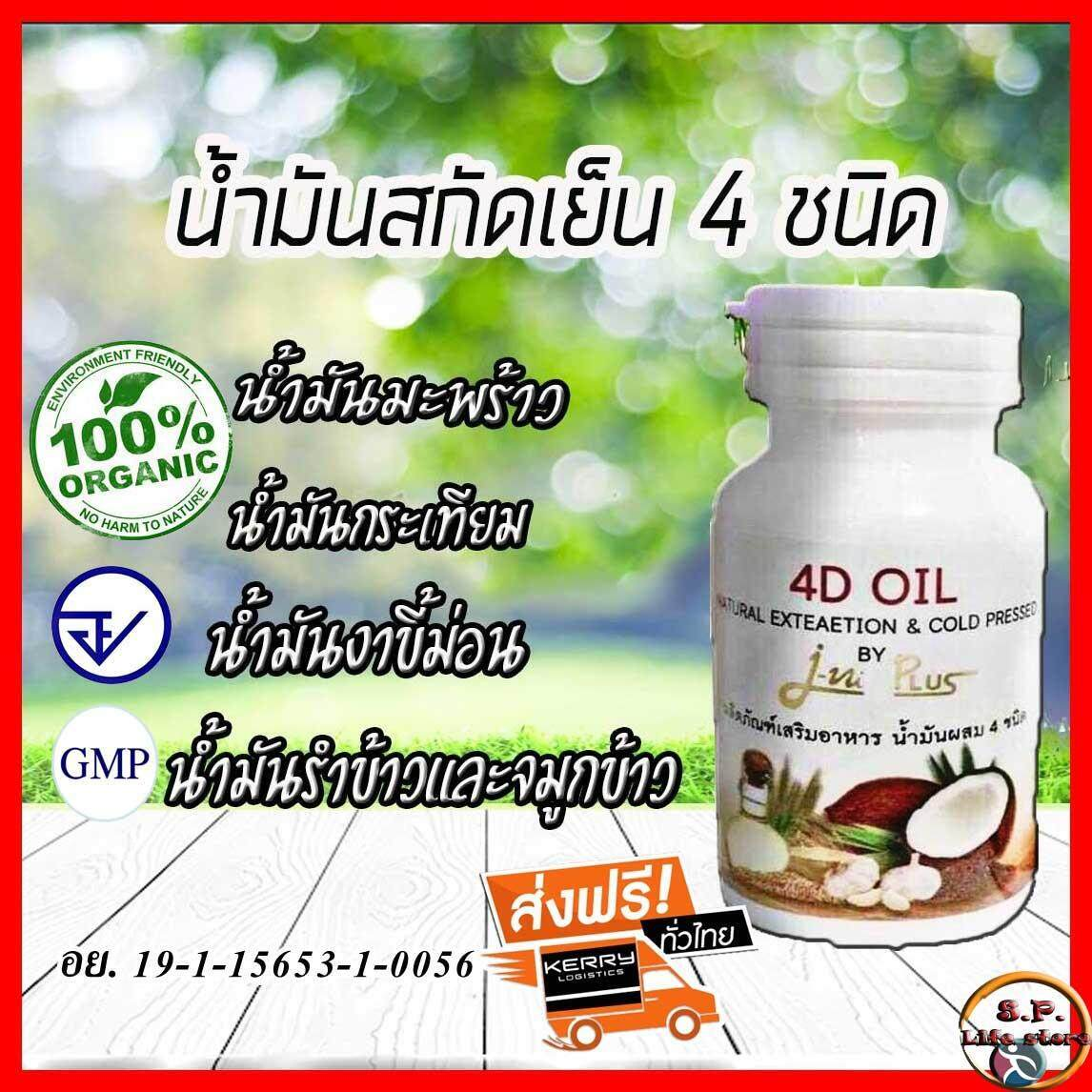 น้ำมันสกัดเย็น 4d Oil  น้ำมันมะพร้าว+น้ำมันกระเทียม+น้ำมันงาม่อน+รำข้าวและจมูกข้าว (น้ำมันสกัดเย็น 4 ชนิด ) 60 แคปซูล.