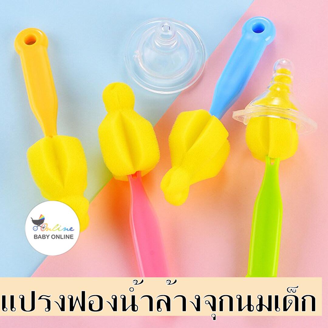 Babyonline(r011)d1ฟองน้ำล้างจุกนมใช้ล้างทั้งจุกนมแบบคอกว้างและจุกนมแบบคอแคบ.