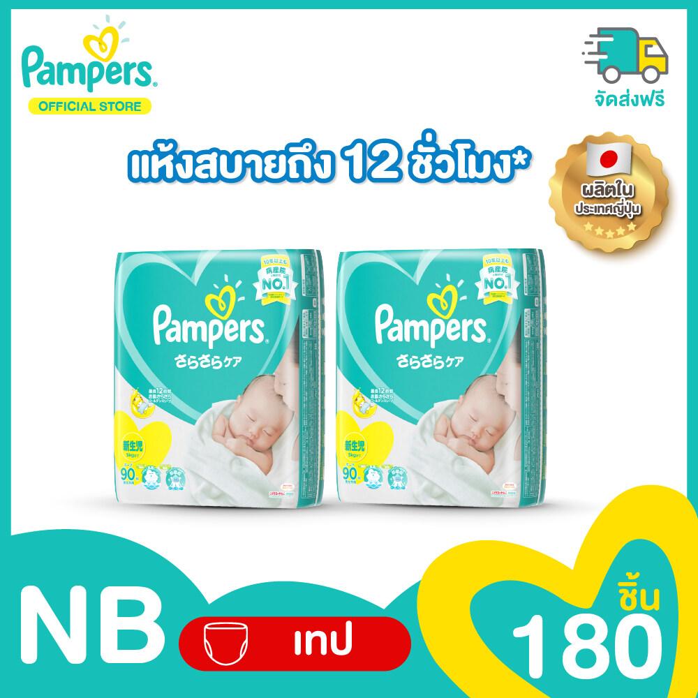 รีวิว แพมเพิส ผ้าอ้อมเด็ก ผ้าอ้อม เบบี้ ดราย แบบเทป ใช้ได้ทั้งสำหรับเด็กชายและเด็กหญิง NB 90 ชิ้น , S 82 ชิ้น ( 2 แพ็ค) แพมเพิร์ส Pampers Baby Diaper Dry Tape ( 2 Packs)