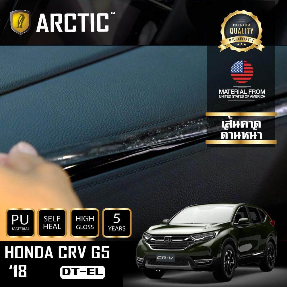 Arctic ฟิล์มกันรอยรถยนต์ ภายในรถ Pianoblack Honda Cr-V G5 (dt-El) 2018- บริเวณเส้นคาดด้านหน้า.