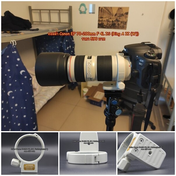 Collar Canon 70-200 F/4l Is ด้านในวงแหวน บุกำมะหยีรอบวง.