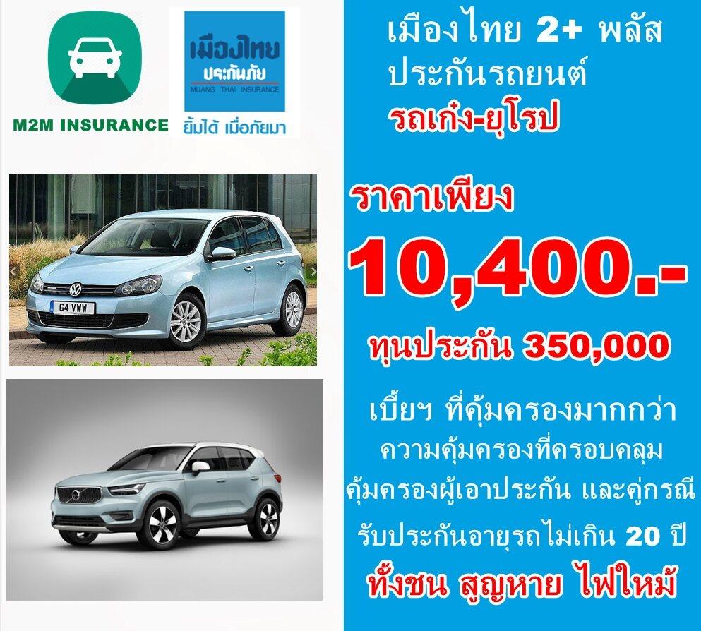 ประกันภัย ประกันภัยรถยนต์ เมืองไทยประเภท 2+ พลัส (รถเก๋ง ยุโรป) ทุนประกัน 350,000 เบี้ยถูก คุ้มครองจริง 1 ปี