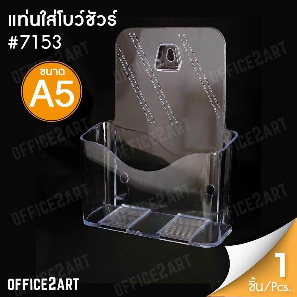 Office2art แท่นใส่โบว์ชัวร์ กล่องใส่โบรชัวร์ ขนาด A5 แบบ 1 ชั้น รุ่น 7153 (1 อัน) กล่องใส่โบรชัวร์ กล่องใส่แผ่นพับ แท่นใส่โบรชัวร์ แท่นใส่แผ่นพับ ที่ใส่โบรชัวร์ ที่ใส่แผ่นพับ.