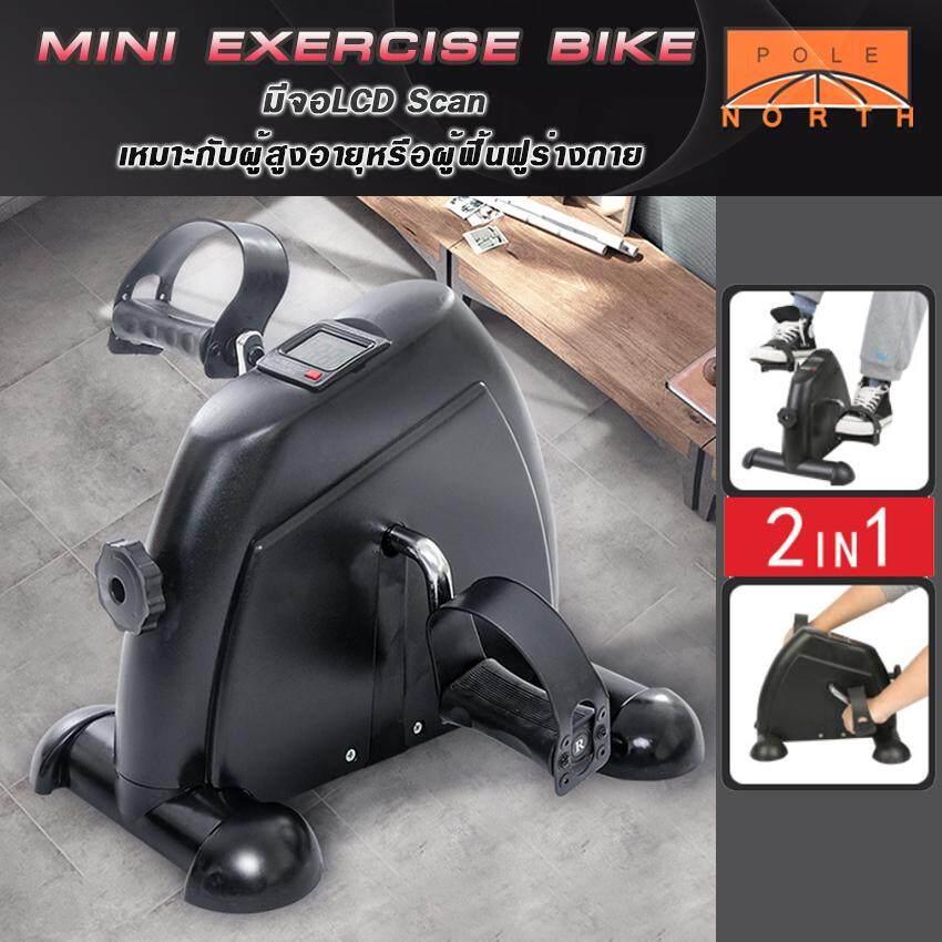 NORTHPOLE จักรยานออกกำลังกาย เครื่องออกกำลังกาย จักรยานกายภาพบำบัด มินิ ไบค์ สร้างกล้ามเนื้อแขน ขา เครื่องปั่นจักรยานออกกำลังกาย Mini Bike