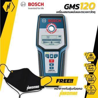 BOSCH GMS 120 เครื่องสแกนผนัง ฟรี หน้ากากกันฝุ่นสุดเท่!!!  เครื่องสแกนวัตถุ เครื่องสแกน