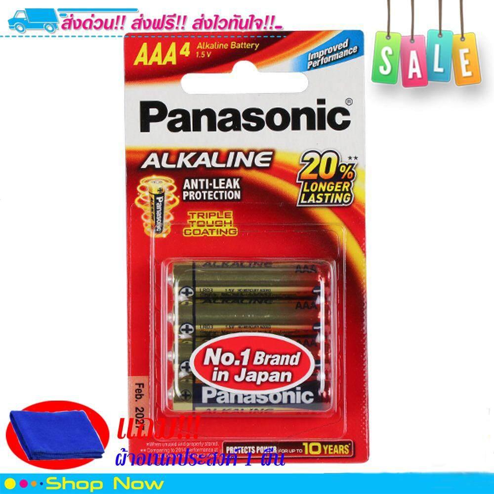 *** จัดส่งฟรี*** (ถ่านอัลคาไลน์ Aaa Panasonic Lr03t/4b) ไฟฉาย ไฟฉุกเฉิน แบตเตอรี่แห้ง ไฟส่อง.