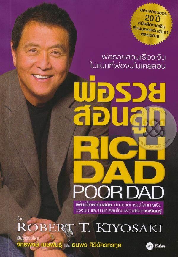 พ่อรวยสอนลูก By Se-Ed.