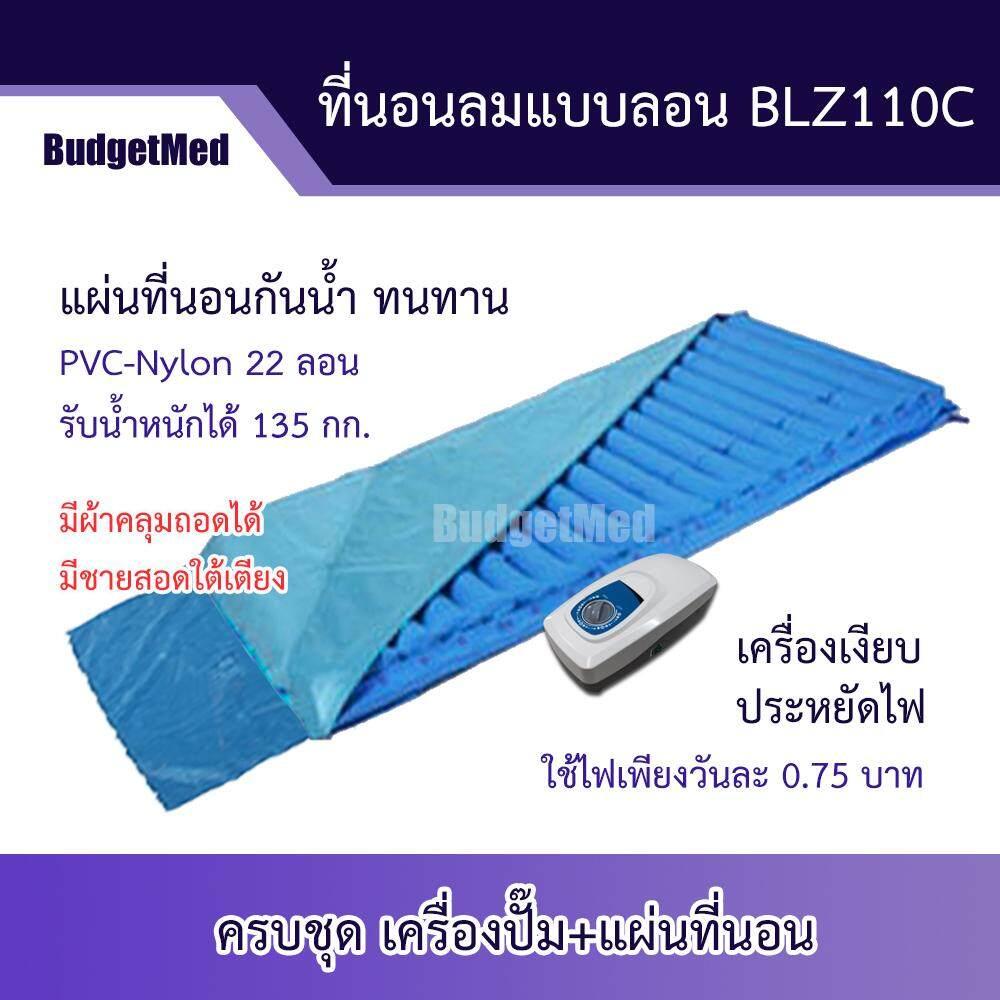 **สินค้าพร้อมส่ง ได้รับใน 1-2 วัน**ที่นอนลม ป้องกันแผลกดทับ แบบ 22 ลอน BudgetMed รุ่นBLZ110C มีผ้าคลุมกันน้ำ ครบชุดพร้อมมอเตอร์ แผ่นหนา คุณภาพดี PVC-Nylon กันน้ำ เครื่องเงียบ ประหยัดไฟ มีประกัน