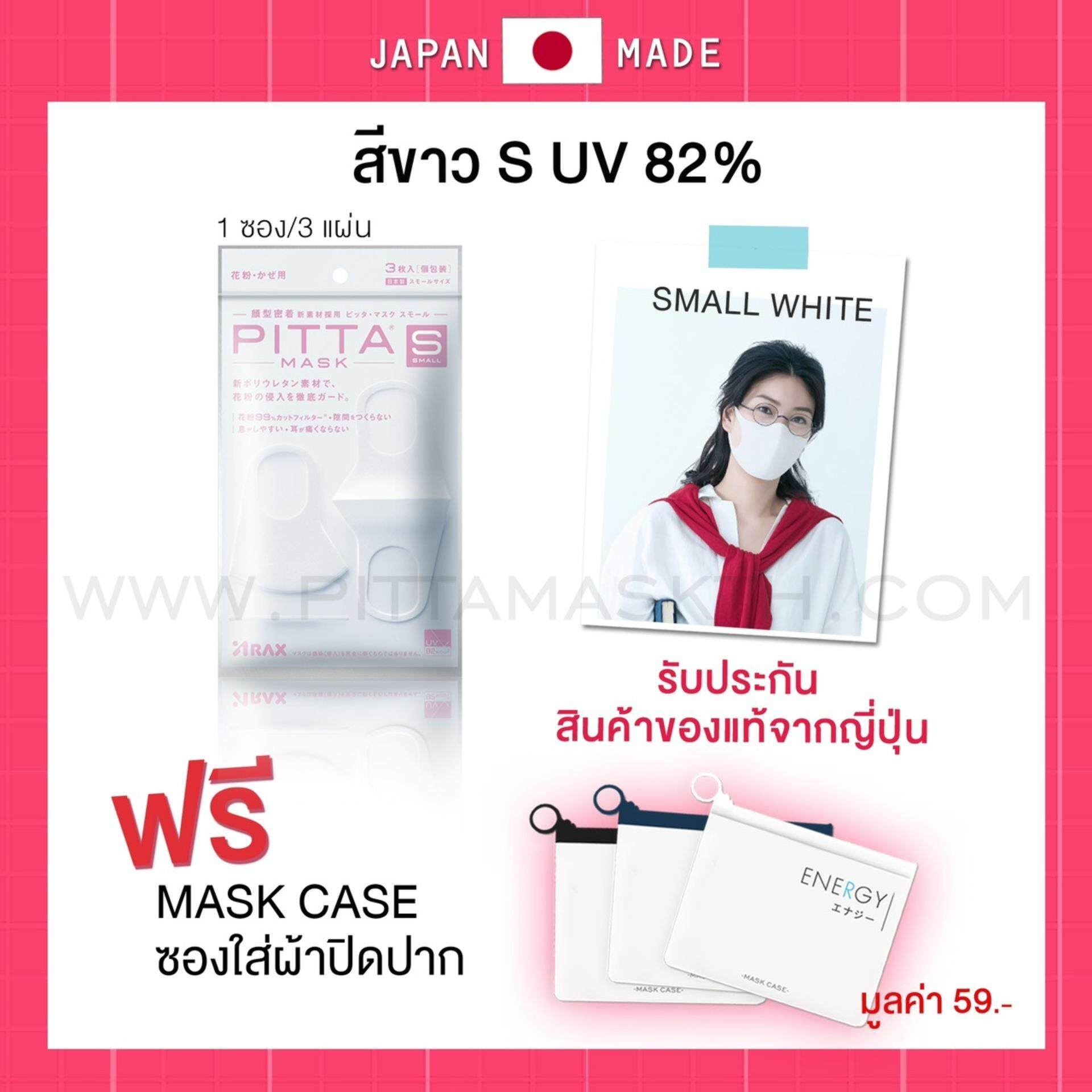 ผ้าปิดปาก PITTA MASK สีขาว รุ่น S UV 82% ขายดีที่สุดในญี่ปุ่น สินค้าของแท้ นำเข้าจากญี่ปุ่น 100%