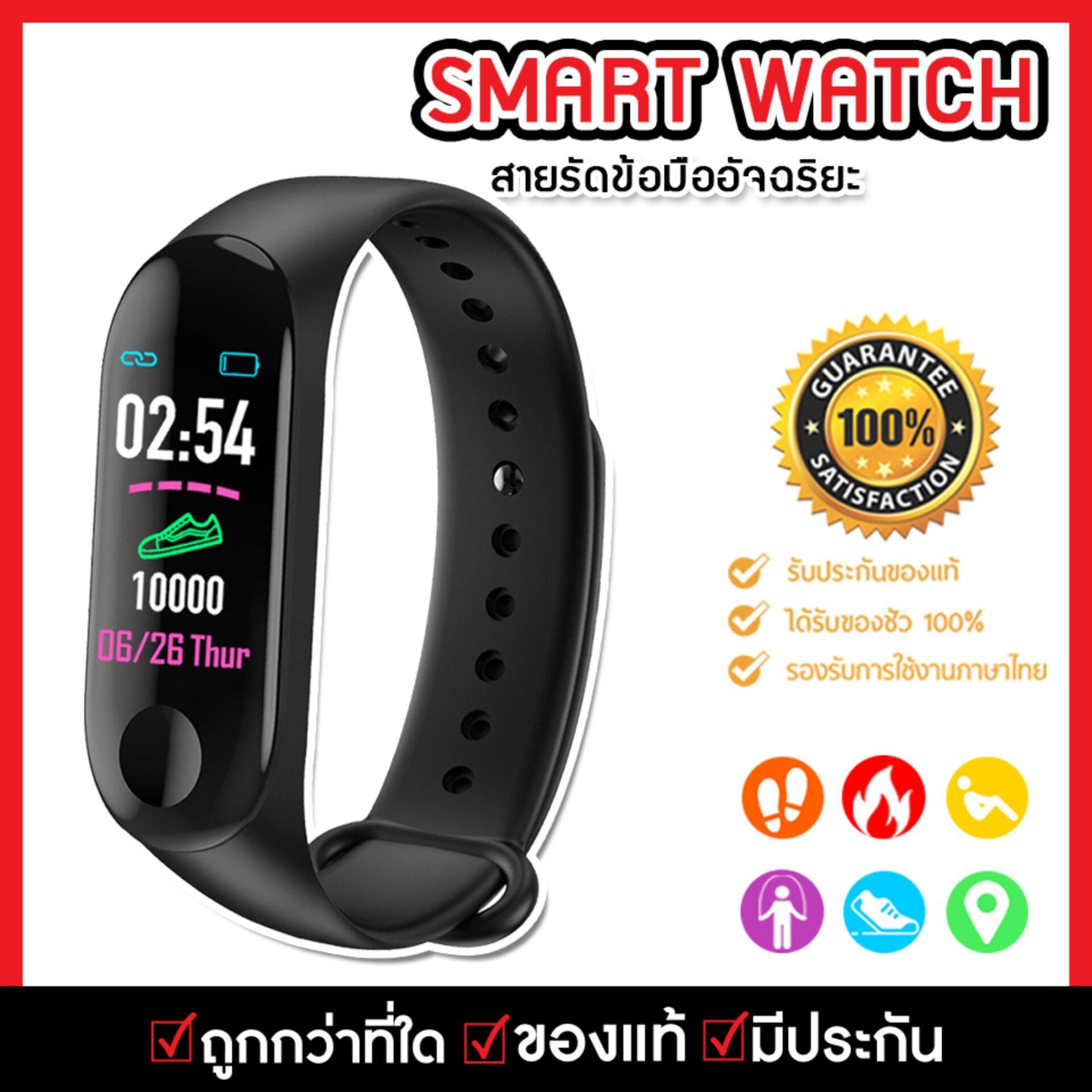 Desktopshopth นาฬิกาข้อมือ สายซิลิโคนนุ่ม Smart Watch นับก้าวเดิน วัดอัตราการเต้นของหัวใจ วัดแคลอรี่ แจ้งเตือนสายเรียกเข้า วัดความดัน เชื่อมต่อผ่าน Bluetoot รุ่น M3.