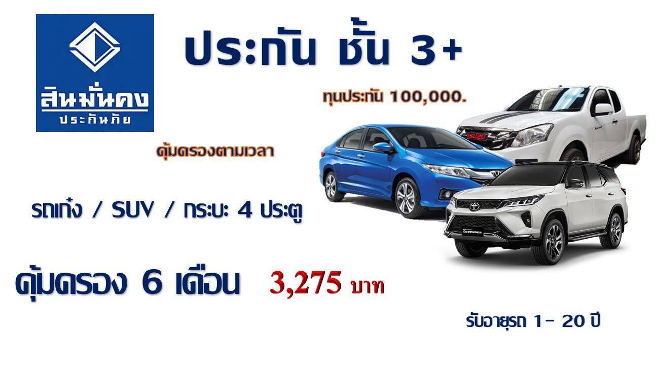 ประกัน ชั้น 3+ รถเก๋ง/กระบะ4ประตู/SUV คุ้มครอง 6 เดือน ทุน 100,000 สินมั่นคง
