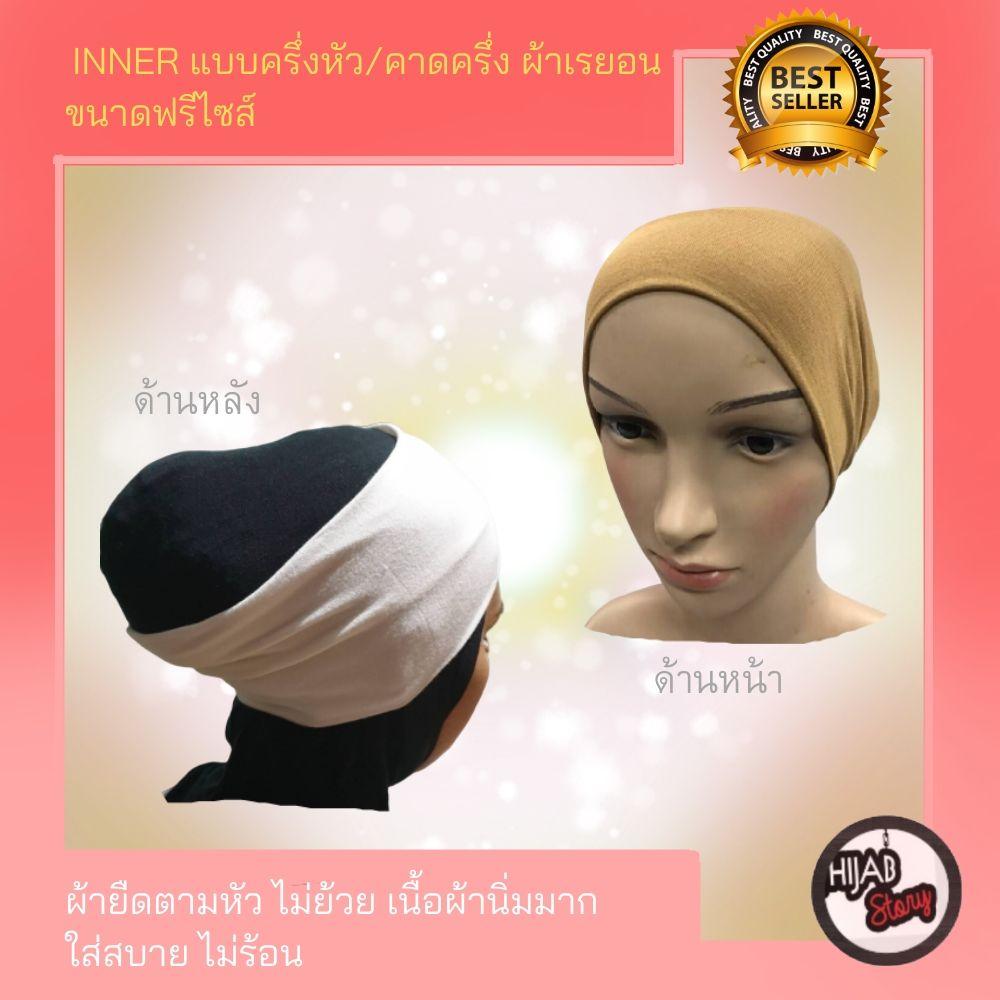 อินเนอร์คลุมผม อินเนอร์ฮิญาบ. ผ้าคลุมหัว อินเนอร์อิสลาม แบบครึ่งหัว / แบบคาดครึ่ง ผ้าเรยอน ผ้านิ่ม ยืดตามหัว ขนาด 20 X 10 Cm.