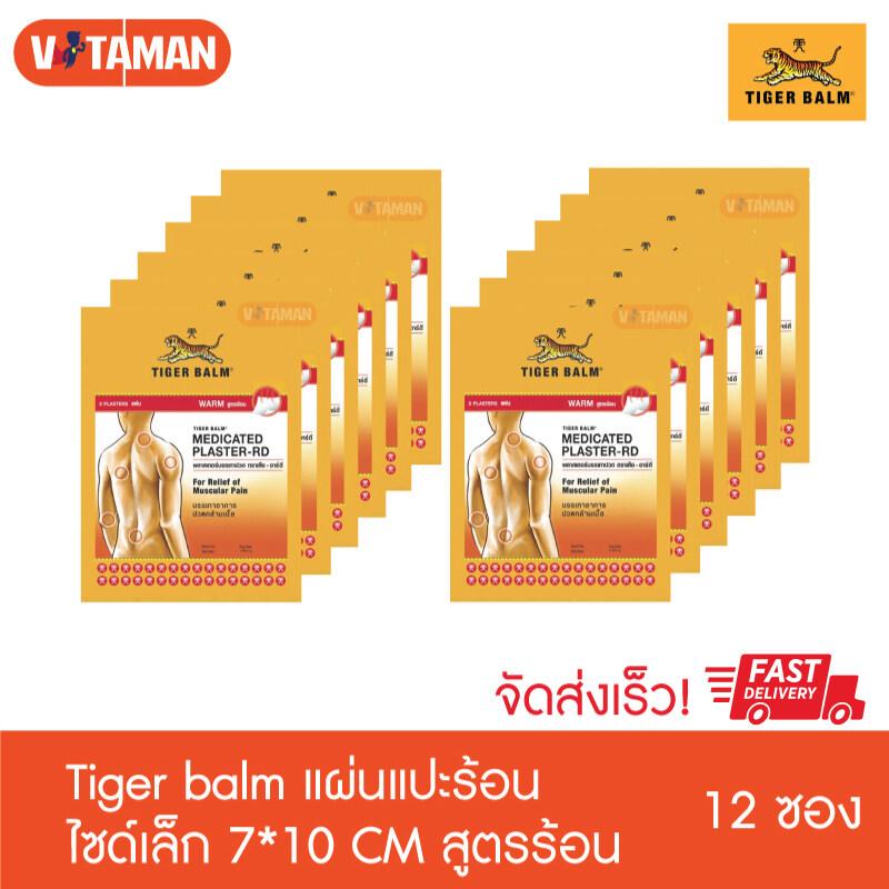 แผ่นแปะตราเสือ (สูตรร้อน) ไซด์เล็ก 12 ซอง 7*10cm Tiger Plaster Medicated Patch พลาสเตอร์บรรเทาปวด ตราเสือ.