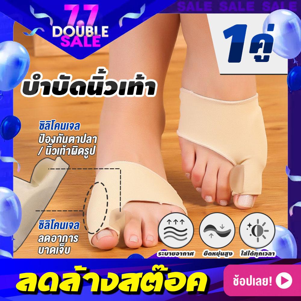 ผ้ารองใส่คั่นนิ้วเท้า (นิ้วโป้ง นิ้วชี้) (x1คู่) ซิลิโคนถนอมส้นเท้า ซิลิโคนสวมเท้า ซิลิโคนลดแรงกระแทก ซิลิโคนเสริมป้องกันอาการบาดเจ็บ ซิลิโคนถนอมรักษานิ้วเท้า.