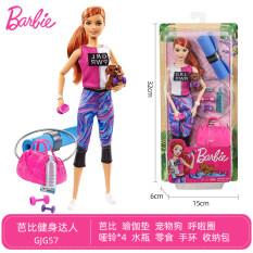Mẫu Mới Barbie Đơn Khớp Có Thể Di Chuyển Tập Thể Dục Người Spa Thích Con Gái Chơi Đồ Hàng Đồ Chơi