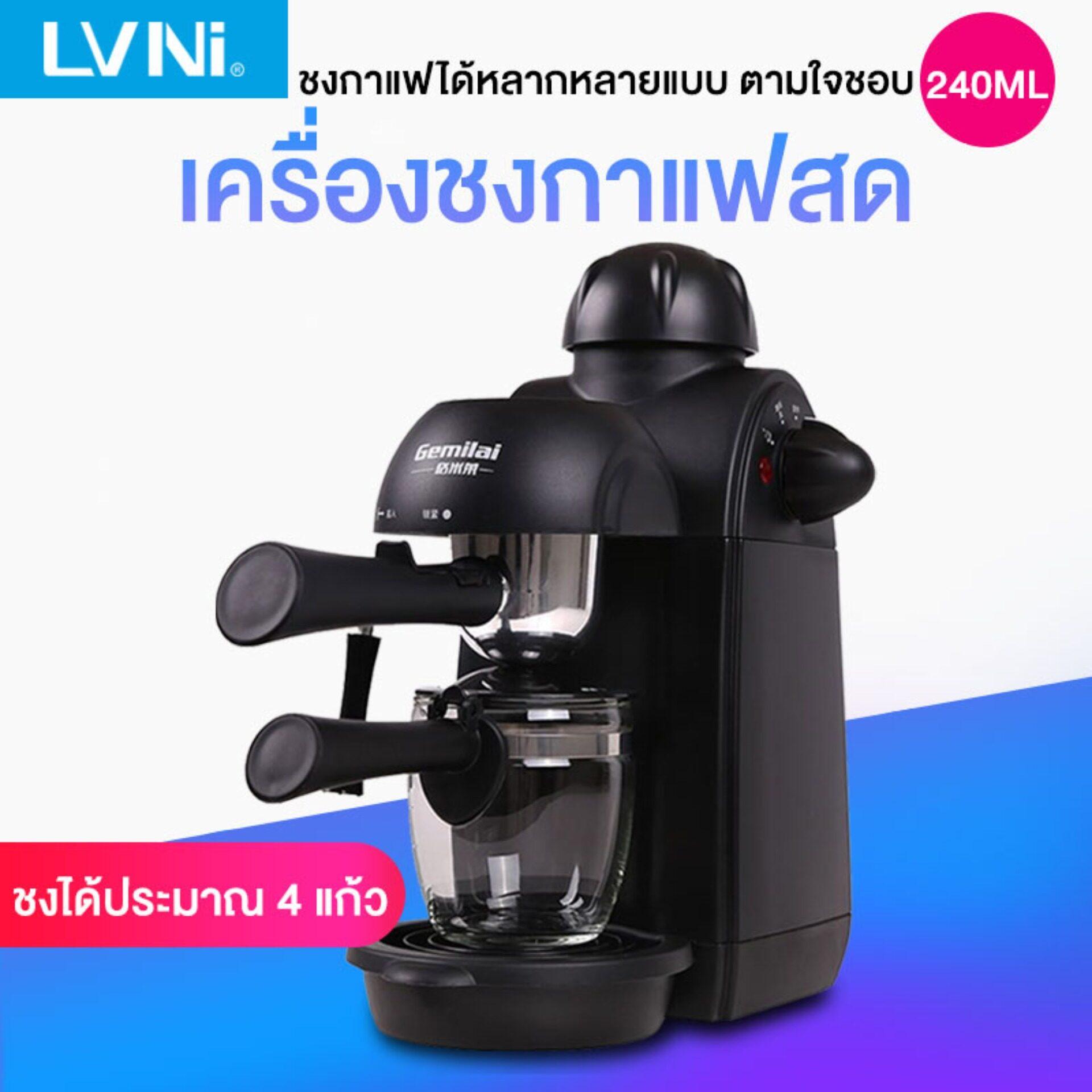 Lvni เครื่องชงกาแฟสด แบบก้านโยก Fresh Coffee Maker รุ่น Crm2008.
