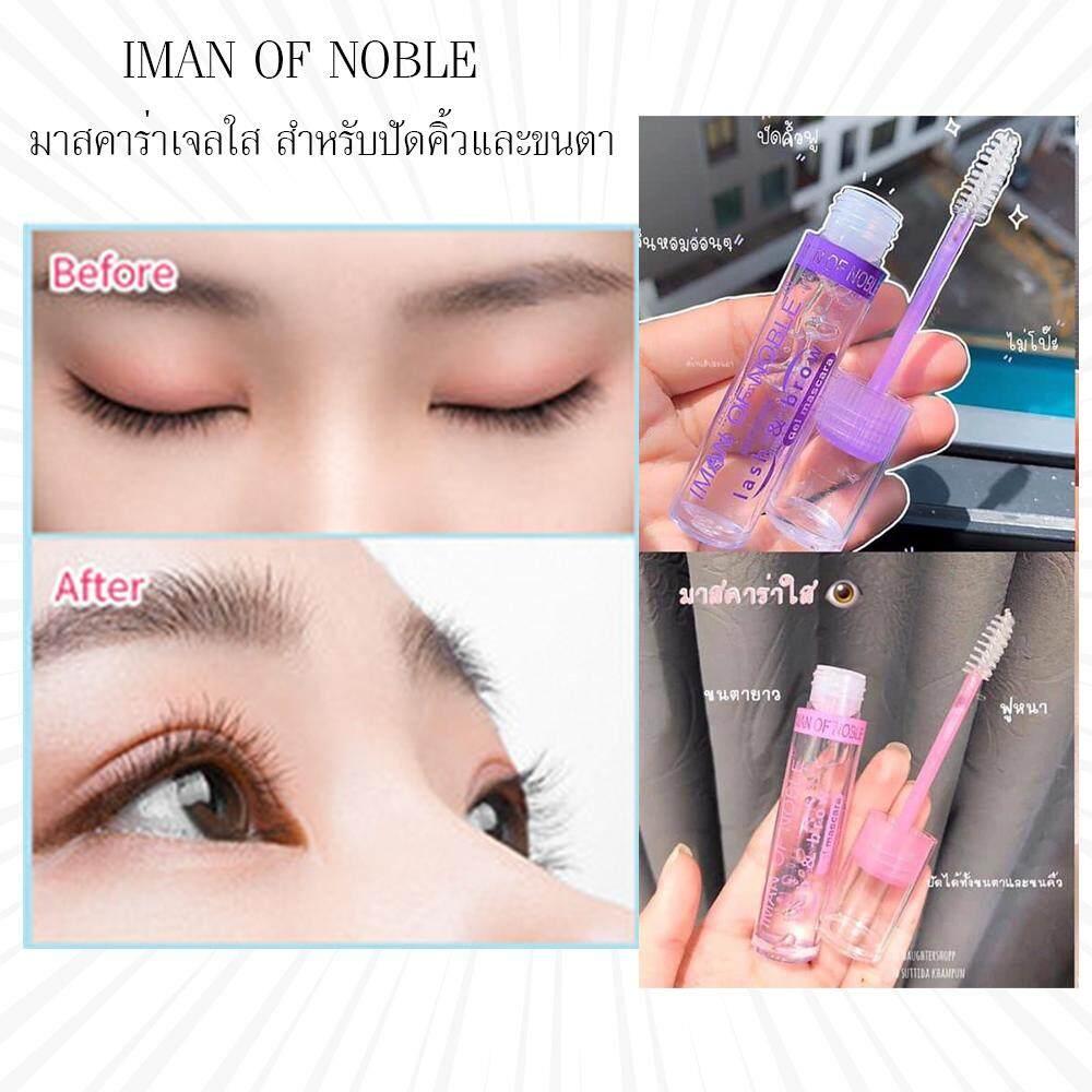*มาสคาร่าเจลใสที่ฮิตกันทั่ว* ของแท้ Iman of noble Lash & Brow gel mascara มาสคาร่าเจลใส สำหรับปัดคิ้วและขนตา ช่วยให้ขนคิ้วเรียงสวยเป็นทรงแบบเส้นต่อเส้น เข้มและงอนขึ้นอย่างเป็นธรรมชาติ ขายปลีกส่งเครื่องสำอาง