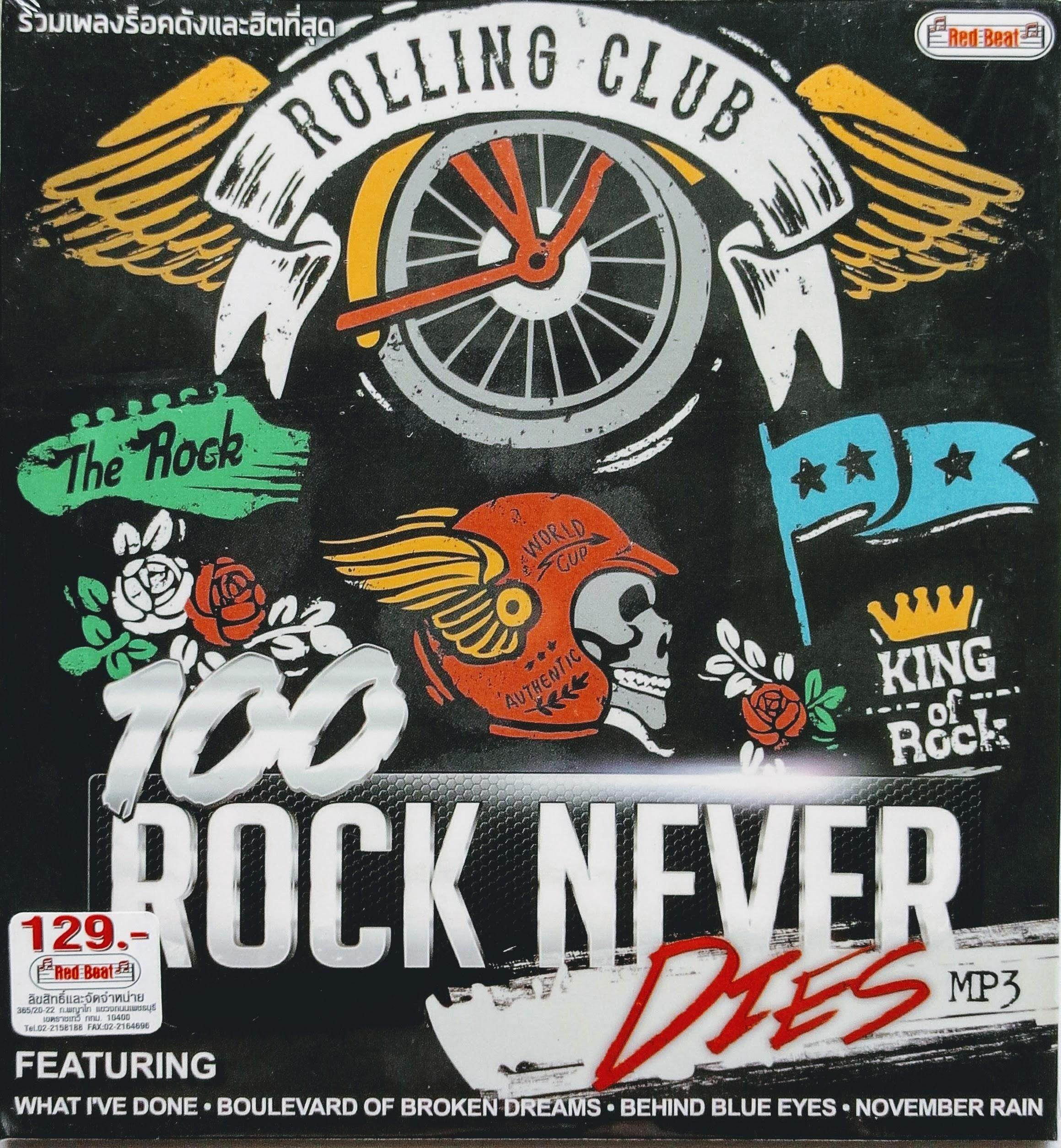 Mp3 Various Artists - 100 Rock Never Dies Mp3 By Yin Yang Shop.