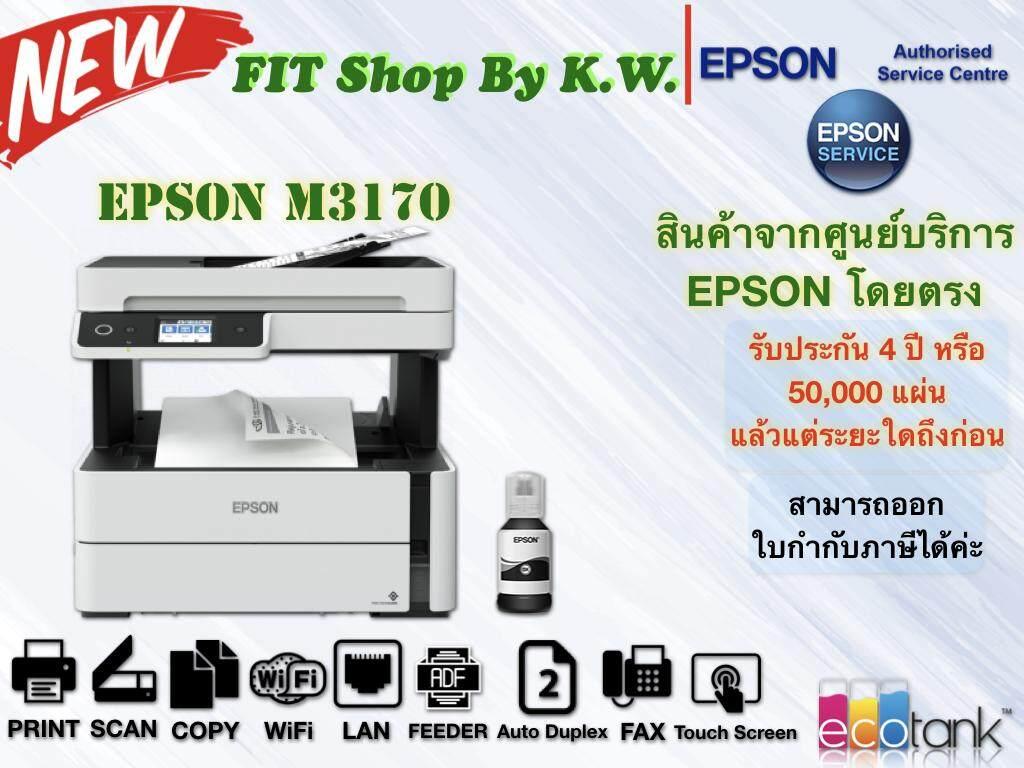 Epson Ecotank Monochrome M3170 Wi-Fi All-In-One Ink Tank Printer.