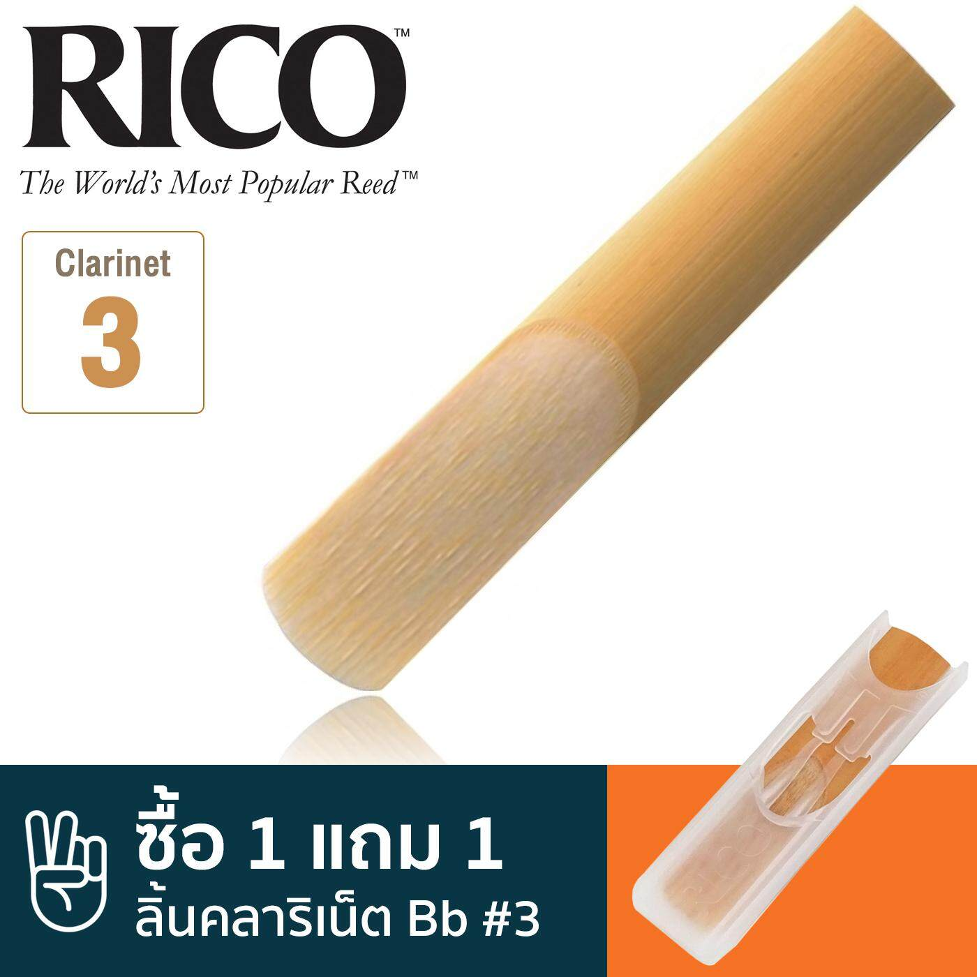 Rico™ ลิ้นคลาริเน็ต Bb เบอร์ 3 (ลิ้นปี่คลาริเน็ต เบอร์ 3, Bb Clarinet Reed) ** ซื้อ 1 แถม 1 ** By Rala Music.