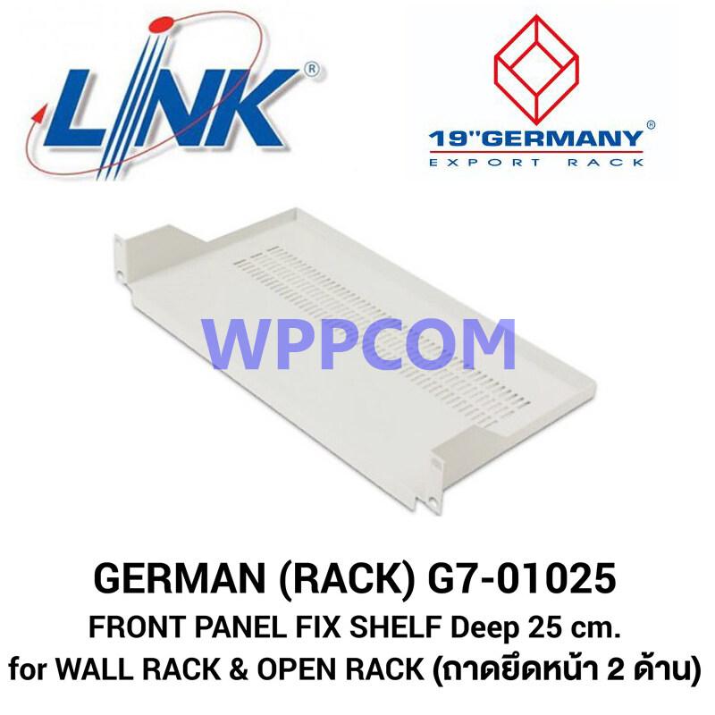 ถาดรองยึดตู้ Rack G7-01025 ถาดรองยึดน๊อต 2 ด้าน 25cm.