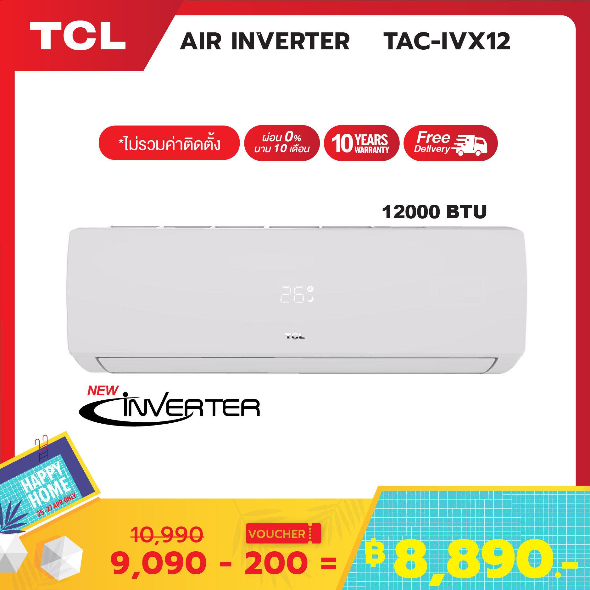 Tcl เครื่องปรับอากาศติดผนังระบบ Inverter New Elite Series ขนาด 12,000 Btu รุ่น Tac-Ivx12 (ไม่รวมค่าติดตั้ง).