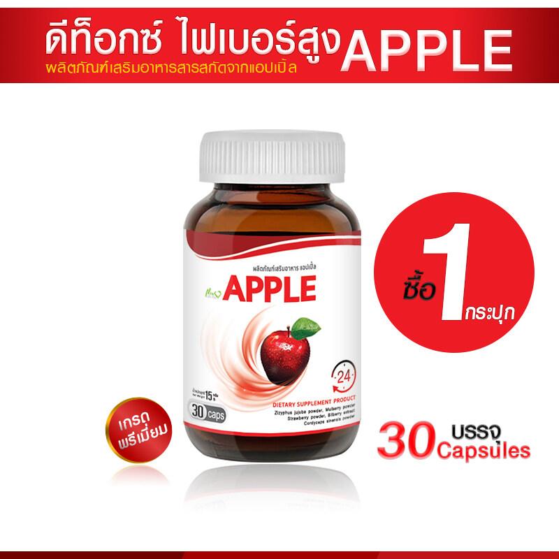 [ส่งฟรี! พร้อมส่ง] Red Apple กระตุ้นขับถ่าย เพรียว หน้าท้อง ขาเรียว ลดไว อื่มนาน(30 แคปซูล).