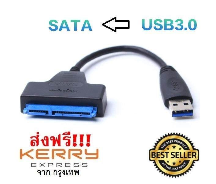 Usb 3.0 To Sata Adapter Cable For 2.5 Inch Hdd Or Ssd By Trend2u.