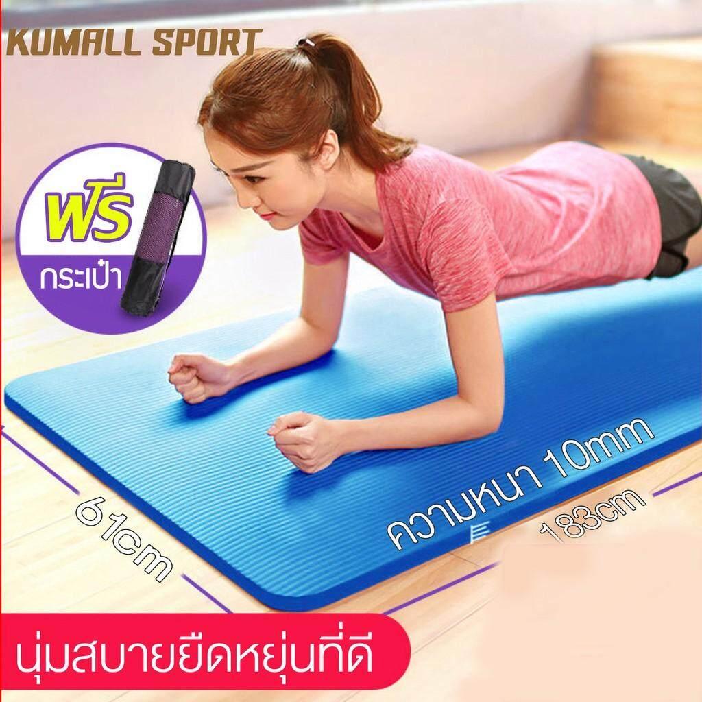 เสื่อโยคะ ขนาด180x61cm Yoga Mat Classic Style 10 Mm,+ Free Velcro Strap มี4สี เสื่อโยคะ เสื่อโยคะlazada เสื่อโยคะราคาถูก เสื่อโยคะคุณภาพดี เสื่อโยคะอย่างหนา เสื่อโยคะออกกำลังกาย เสื้อออกกําลังกาย เบาะออกกําลังกาย ปิดรอย ไม่สามารถดูดซึม กันน้ำได้ดี.