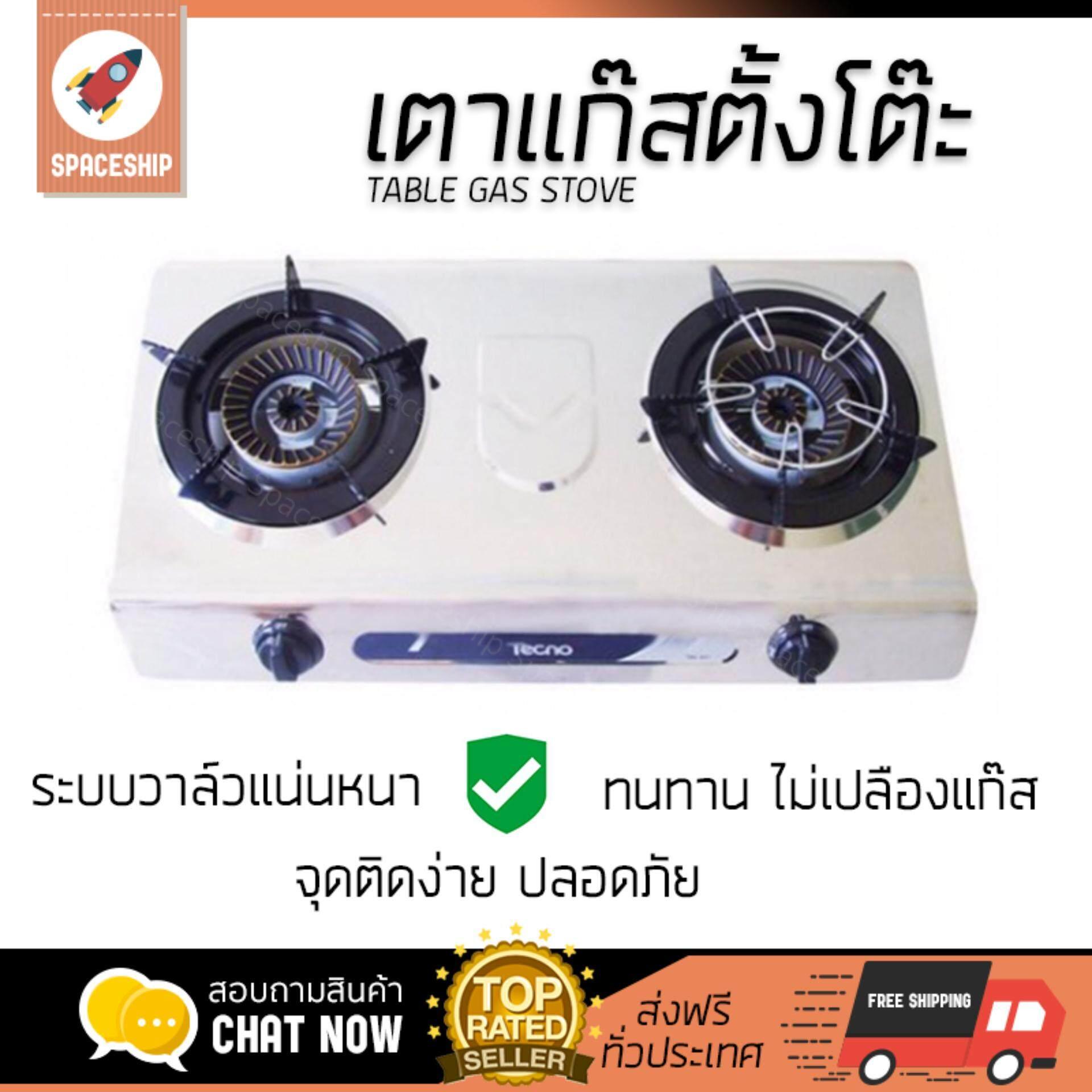 เตาแก๊ส 1 หัว และ เตาแก๊ส 2 หัว เตาแก๊ส ตั้งโต๊ะ 2G TECNOSTAR TNSG01 เตาทนความร้อนสูงได้สูง เคลือกกันสนิมอย่างดี ปรับความร้อนได้หลายระดับ มีมาตรฐาน มอก รองรับ หัวเตาแก๊ส จัดส่งฟรี Table Gas Stove