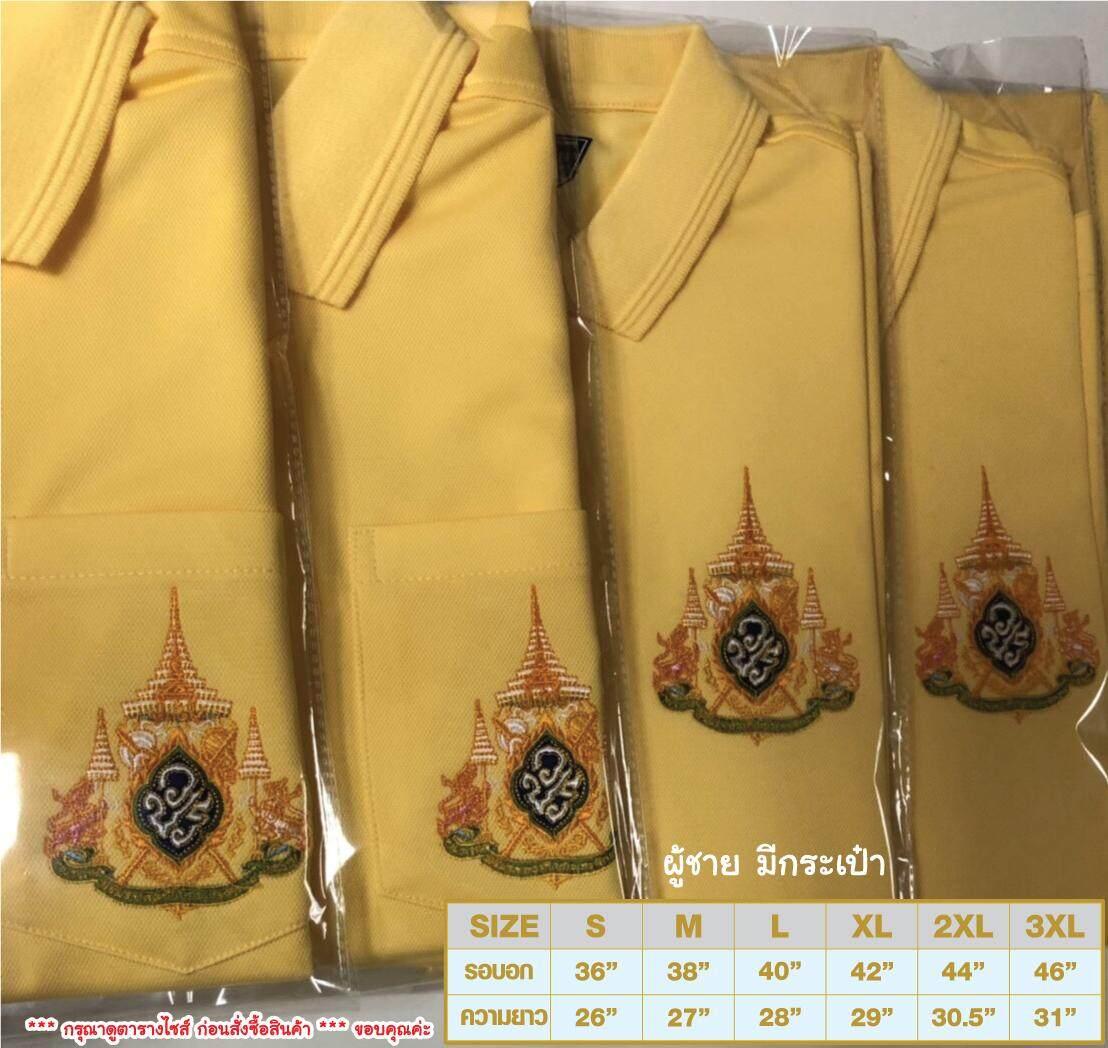 เสื้อโปโลสีเหลืองนาโน ผู้ชาย พร้อมตราสัญลักษณ์พระราชพิธีบรมราชาภิเษก พุทธศักราช ๒๕๖๒ By Megastore Jula 10.