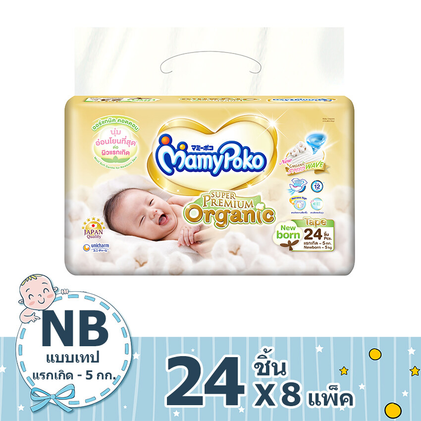 ราคา [ขายยกลัง!] MAMYPOKO ผ้าอ้อมเด็กแบบเทป ซูเปอร์พรีเมี่ยม ออร์แกนิค ไซส์ NEW BORN 24 ชิ้น (รวม 8 แพ็ค ทั้งหมด 192 ชิ้น)